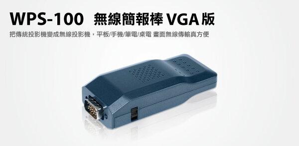 登昌恆UPTECHWPS-100無線簡報棒VGA版【迪特軍】