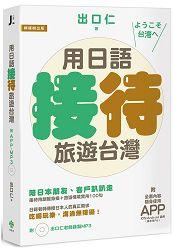 用日語接待旅遊 :陪 朋友、客戶趴趴走,吃喝玩樂溝通無障礙的 100句 附贈:iOS