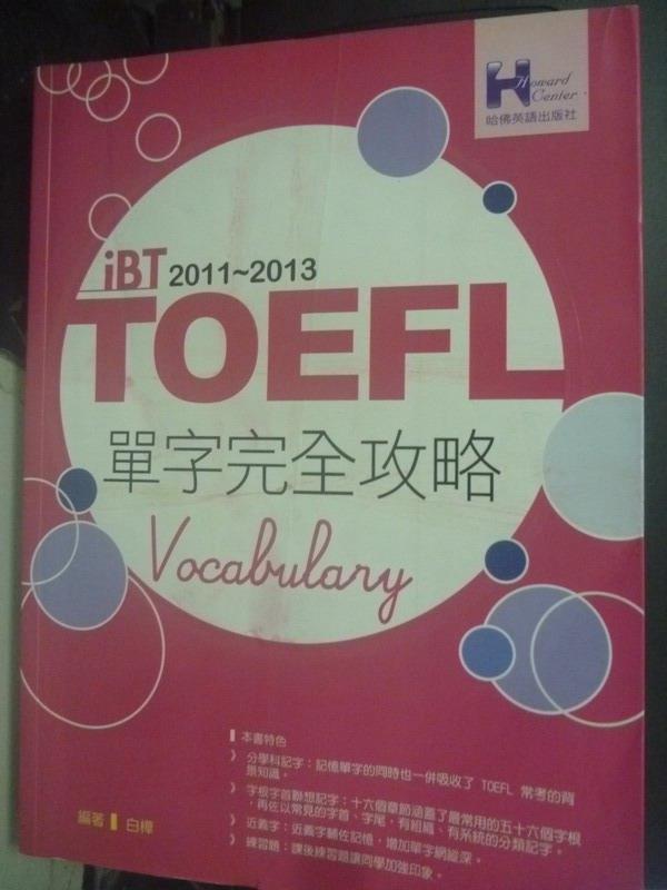 【書寶二手書T5/語言學習_YBG】2011-2013 iBT托福單字完全攻略_白樺