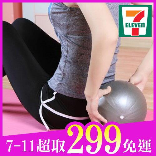【7-11超取299免運】迷你瑜伽球25cm加厚防爆健身球皮拉提斯球