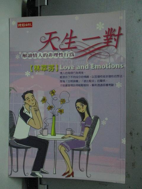【書寶二手書T1/兩性關係_LLP】天生一對-解讀情人的非理性行為_林萃芬