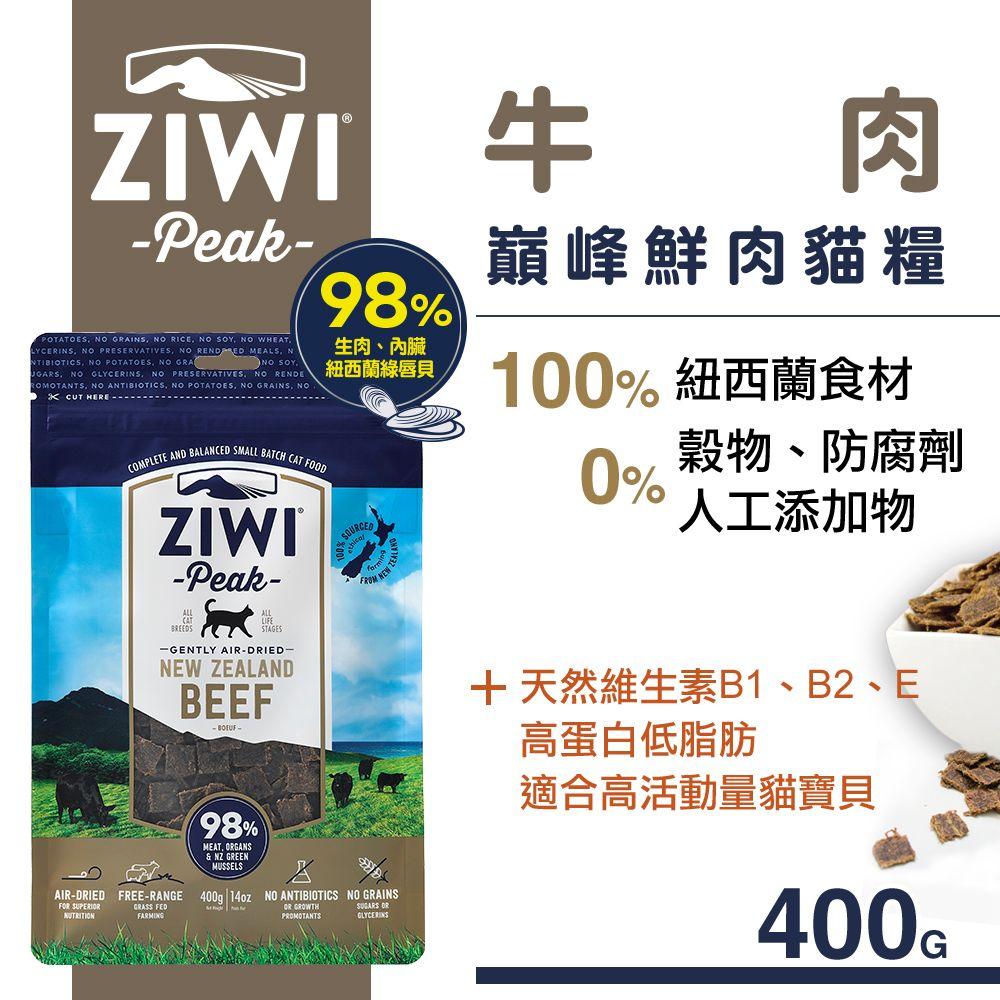 ZiwiPeak巔峰 98%鮮肉貓糧 牛肉(400g)