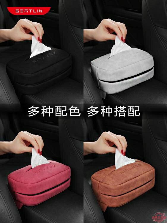 車載面紙盒 抽創意汽車餐巾抽紙包網紅椅背掛式多功能固定皮革用品