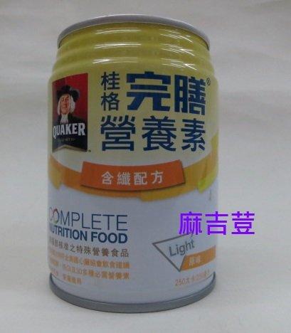 桂格完膳營養素-原味 含纖配方250大卡/250毫升 含纖維質.高鈣.低鈉 似亞培原味安素
