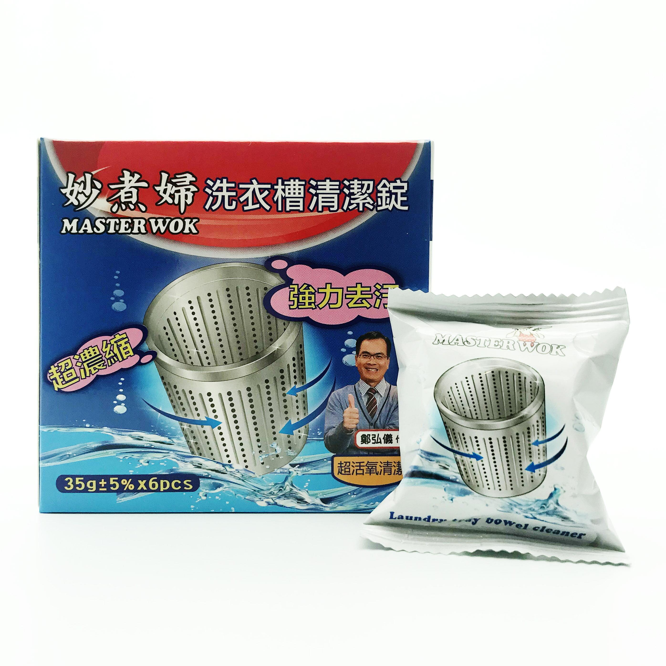 妙煮婦 洗衣槽清潔錠(6顆/盒)