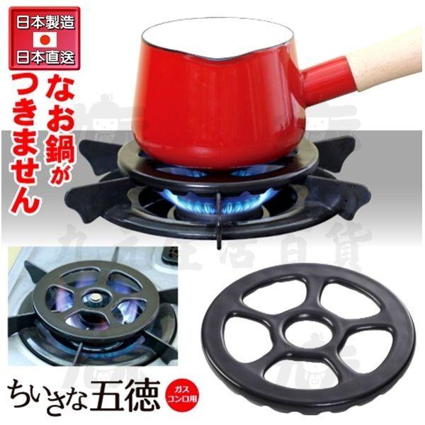 【九元生活百貨】日本製 五德灶腳架 陶瓷瓦斯爐架 聚熱圈小腳架 日本直送