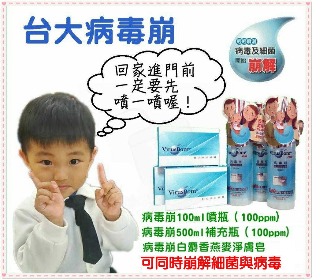 台大病毒崩 VirusBom 100ml / 燕麥皂