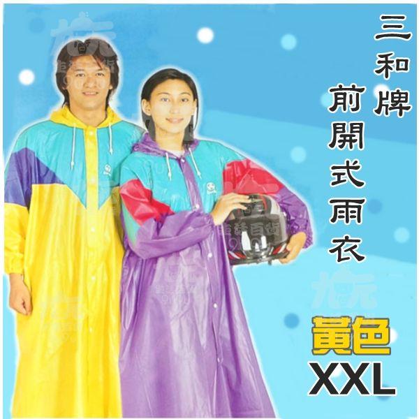 【九元生活百貨】三和牌 前開式雨衣/黃色XXL 塑膠雨衣 前開雨衣