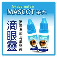 MASCOT 美克-滴眼靈(犬貓用) 10m   可超取 (J213B03)-力奇寵物網路商店-居家生活推薦