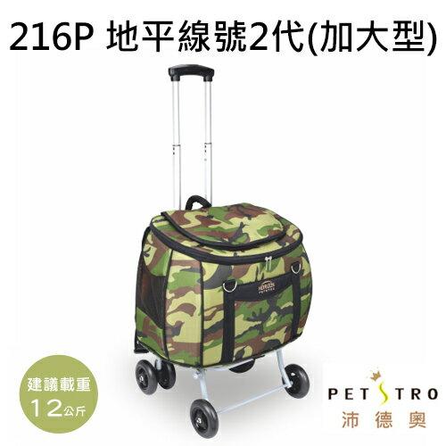 ayumi愛犬生活-寵物精品館:《沛德奧Petstro》寵物推車216P地平線號2二代(加大型)-迷彩色狗推車寵物外出推車