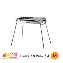 LOGOS Smart80不鏽鋼BBQ烤爐LG81065500/城市綠洲(M.高度可調整.烤肉架.附鐵板)