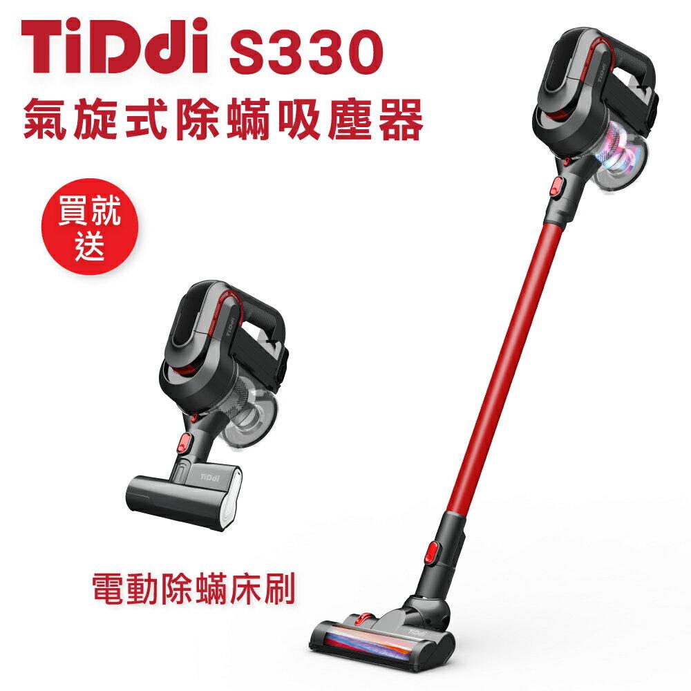 [領券再折$168]TiDdi 無線氣旋式除螨吸塵器S330(贈電動除塵蟎床刷 全套豪華組) 0