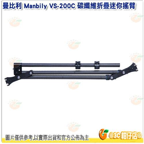 @3C 柑仔店@ 曼比利 Manbily VS-200C 碳纖維折疊迷你搖臂 公司貨 輕便折疊迷你搖臂 承重5-10kg - 限時優惠好康折扣