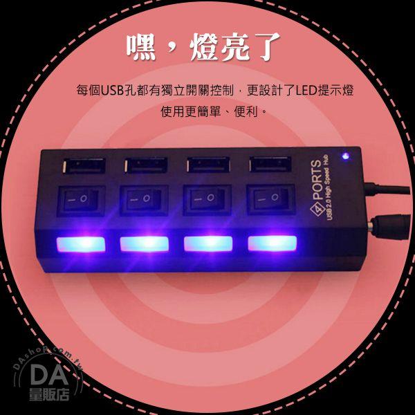 USB 2.0 HUB 4孔 集線器 4port 分線器 擴充槽 獨立開關 帶藍光 (20-1979) 4