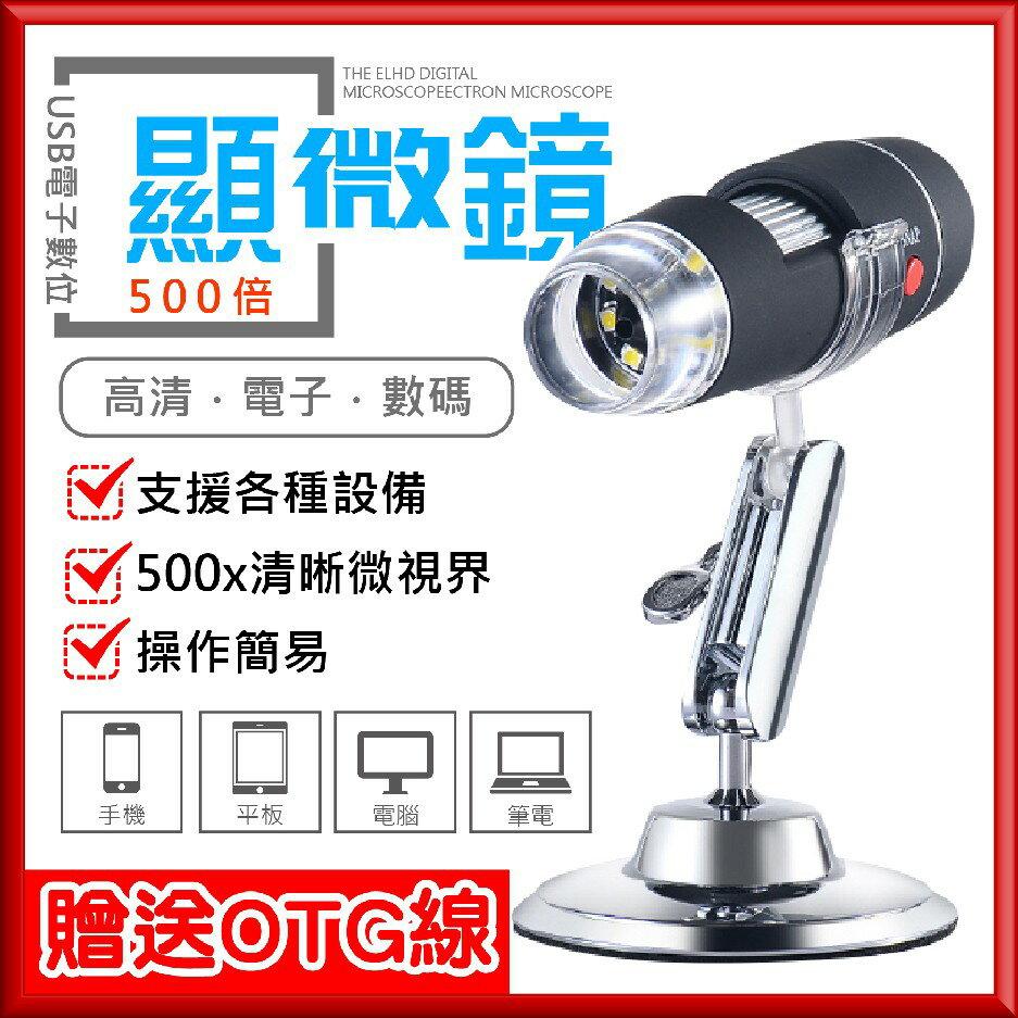 【專業級鑑定】USB電子顯微鏡 支援電腦/OTG手機 500倍 變焦放大 可測量拍照 放大鏡內窺鏡手機鏡