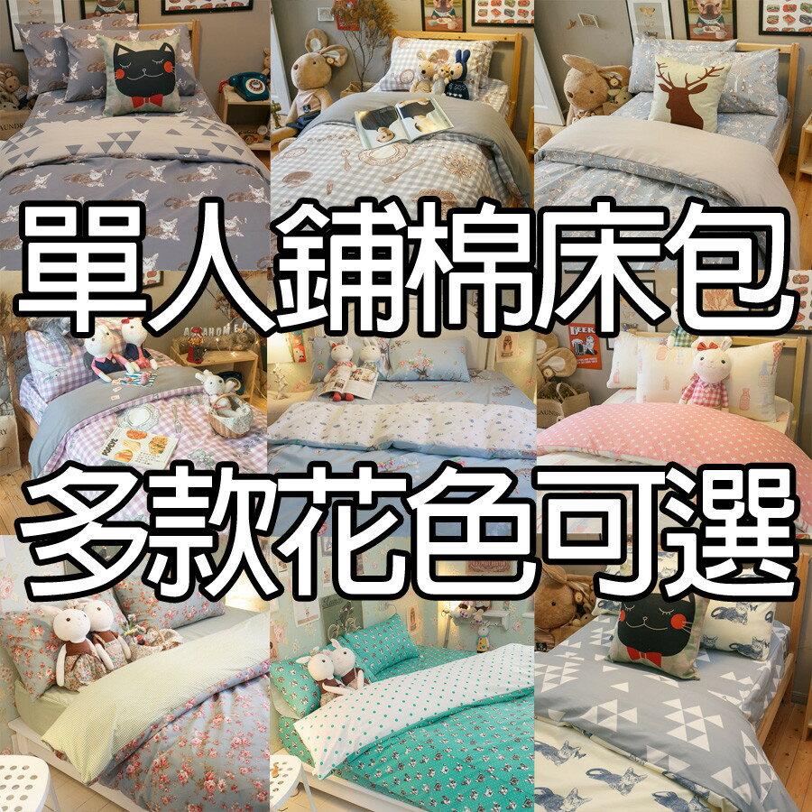 北歐風 單人鋪棉 床包2件組 舒適春夏磨毛布 台灣製造 0
