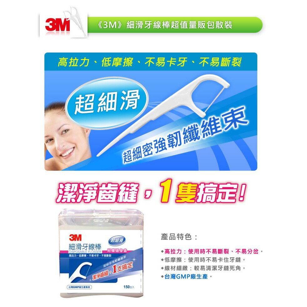 3M 細滑牙線棒獨立包裝 約1000支 量販包