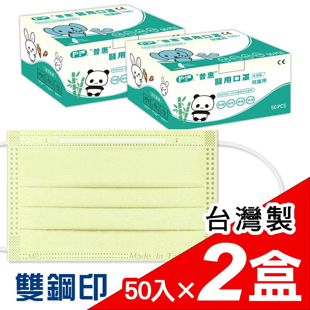 【普惠醫工】兒童與成人小臉 防疫醫用口罩-檸檬黃 (50片2盒) 14.5X9.5公分