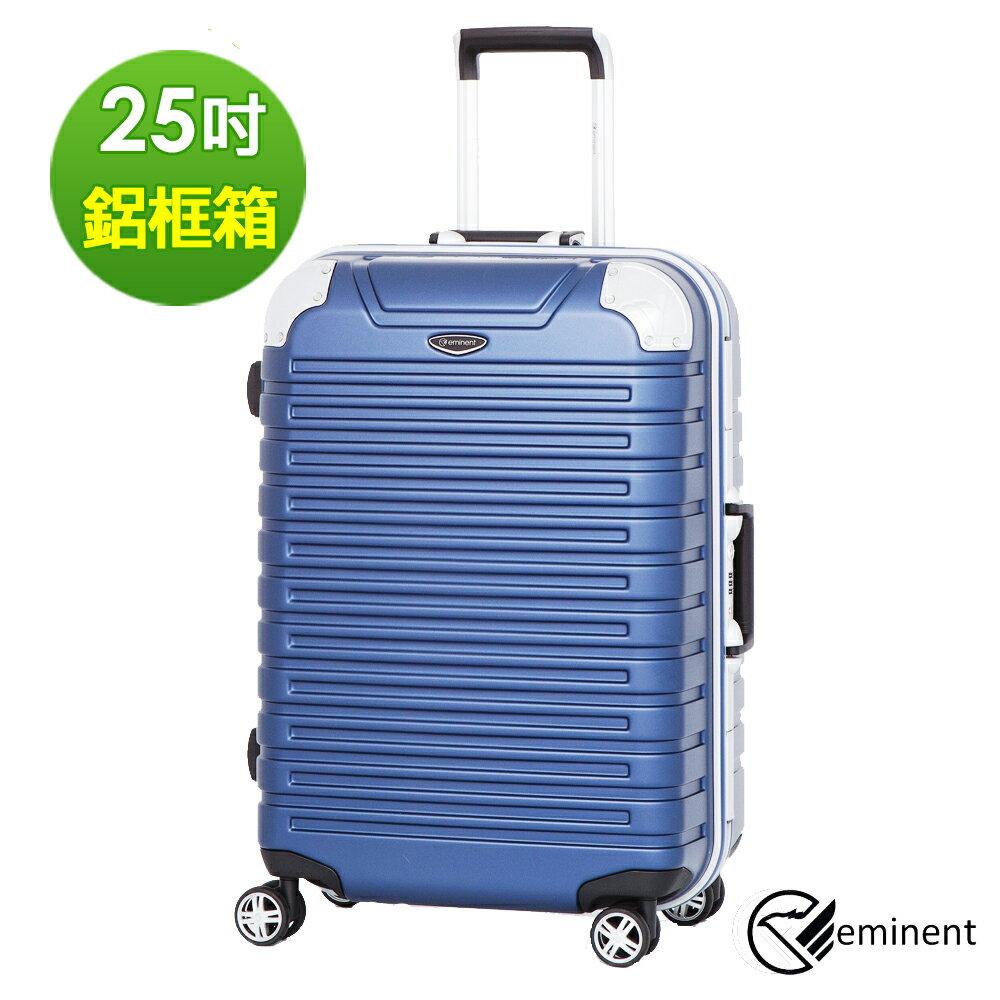 【eminent萬國通路】25吋 暢銷經典款 行李箱 luggage(新品藍-9Q3)【威奇包仔通】 0