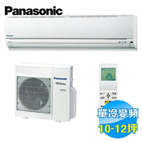國際 Panasonic 冷專變頻 一對一分離式冷氣 K系列 CS-K71A2 / CU-K71VCA2