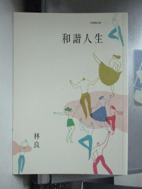 【書寶二手書T7/短篇_OST】和諧人生_林良