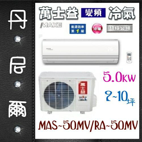 萬士益冷氣 《MAS-50MV+RA-50MV》5.0kw變頻冷暖一對一 適:9-10坪~能源效率1級