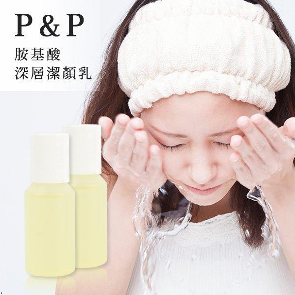 PP 胺基酸深層潔顏乳 5ml【Miss.Sugar】【K4007089】