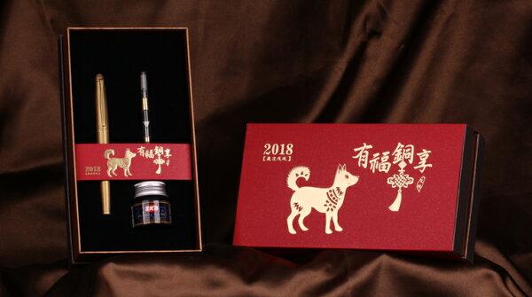 振詮文具房:SKB文明鋼筆【2018有福銅享】黃銅鋼筆(狗年)新年禮盒組