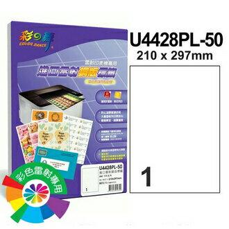 彩之舞 U4428PL-50 進口彩雷銅版標籤 1格直角 A4全頁(210*297mm) - 50張/包