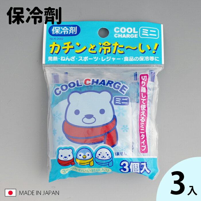 日本製 保冷劑三入 保冷袋 持久保冰 冷敷 降溫 便當盒 野餐 登山路跑 保冷專用 【SV5066】