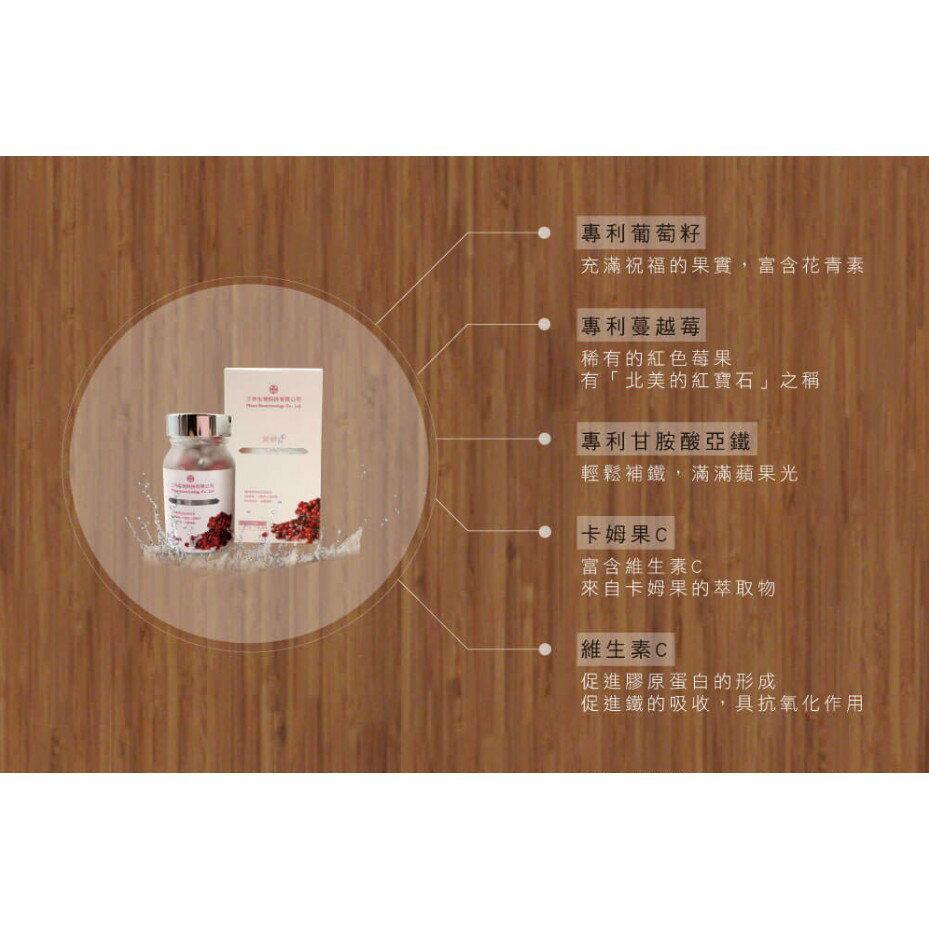 三井生技 美妍C 葡萄籽 蔓越莓 甘胺酸亞鐵 卡姆果 維生素 500毫克 60粒膠囊 | PQ Shop