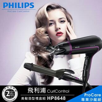 【飛利浦 PHILIPS】沙龍級美髮造型禮盒組/吹風機+電捲棒(HP8648)