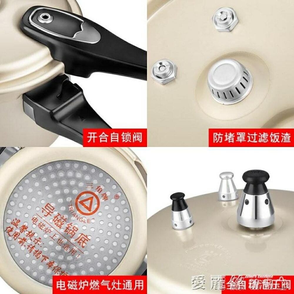 壓力鍋燃氣電磁爐通用家用防爆高壓鍋 LX 清涼一夏钜惠