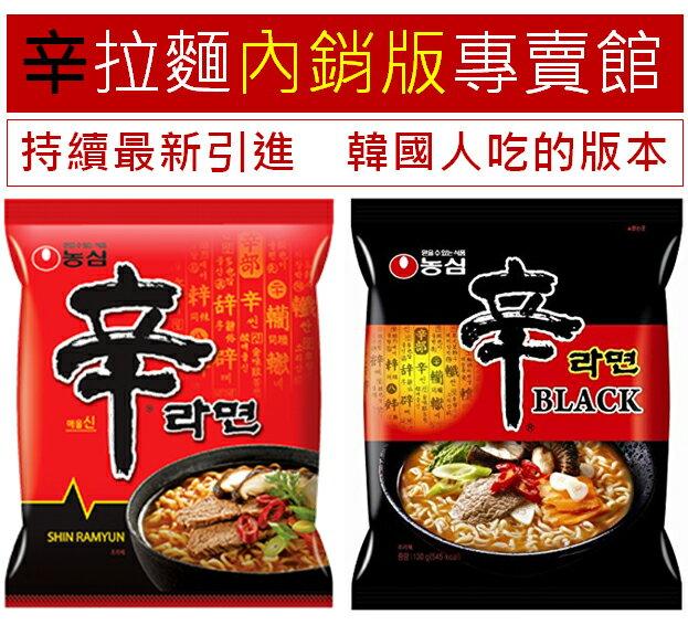 《Chara 微百貨》最新期效 韓國 農心 內銷版 辛拉麵 黑辛 拉麵 (單入 家庭號) [超取最多8袋] 泡麵