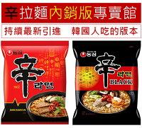 韓國泡麵推薦到《Chara 微百貨》最新期效 韓國 農心 內銷版 辛拉麵 黑辛 拉麵 (單入 家庭號) [超取最多8袋] 泡麵就在Chara 微百貨推薦韓國泡麵
