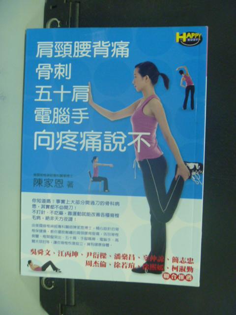 【書寶二手書T2/醫療_HPK】肩頸腰背痛五十肩電腦手骨刺:向疼痛說不_陳家恩