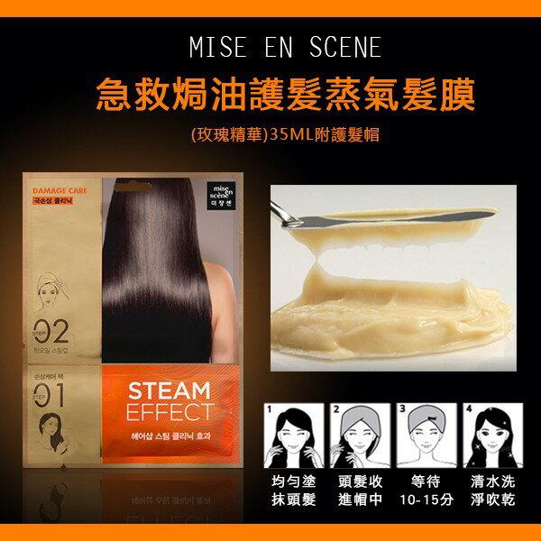 【團購我最省3入$240】 韓國 Mise en scene 急救焗油護髮蒸氣髮膜(玫瑰精華)35ml 附護髮帽-3入組