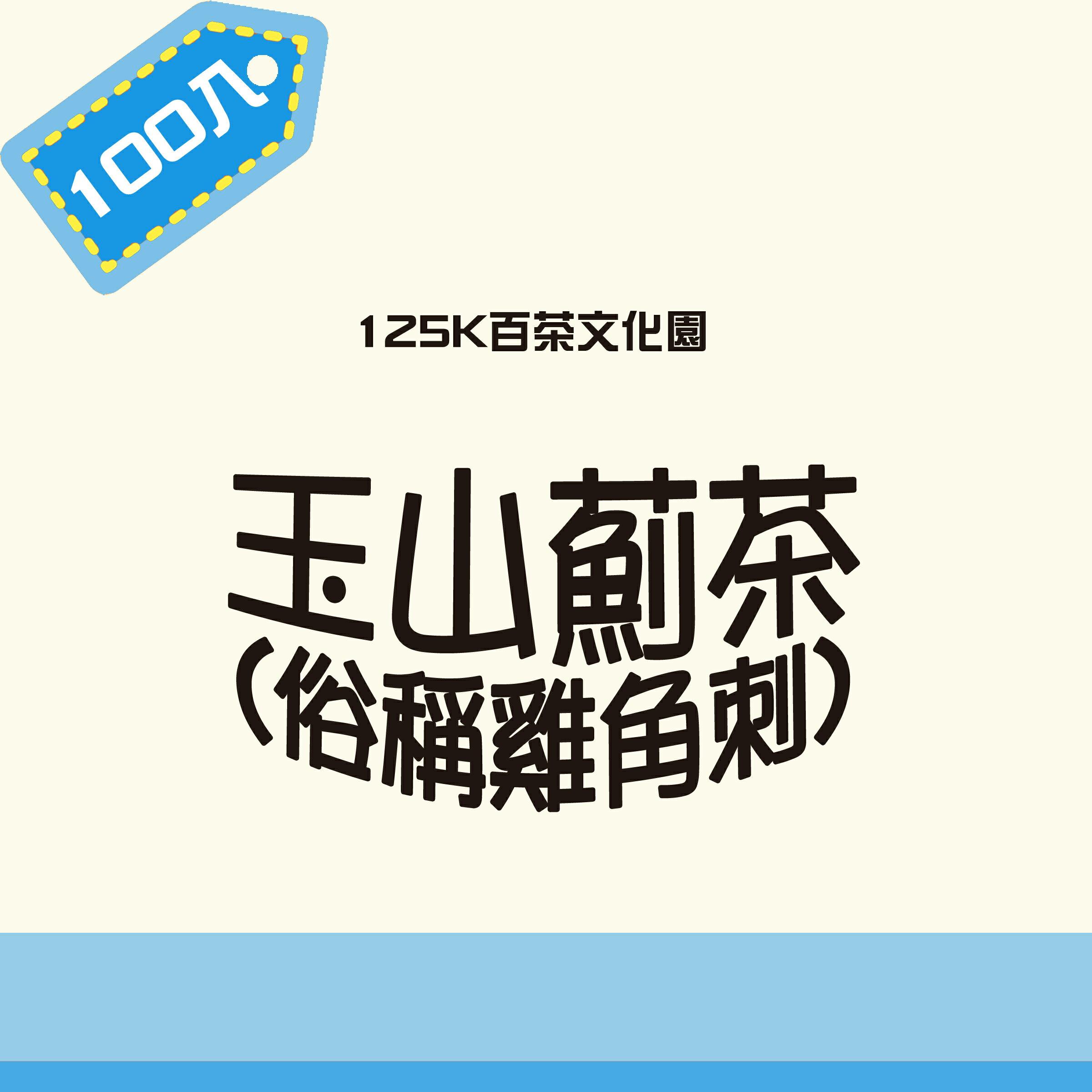 【百茶文化園】玉山薊茶(俗稱雞角刺)100包/袋