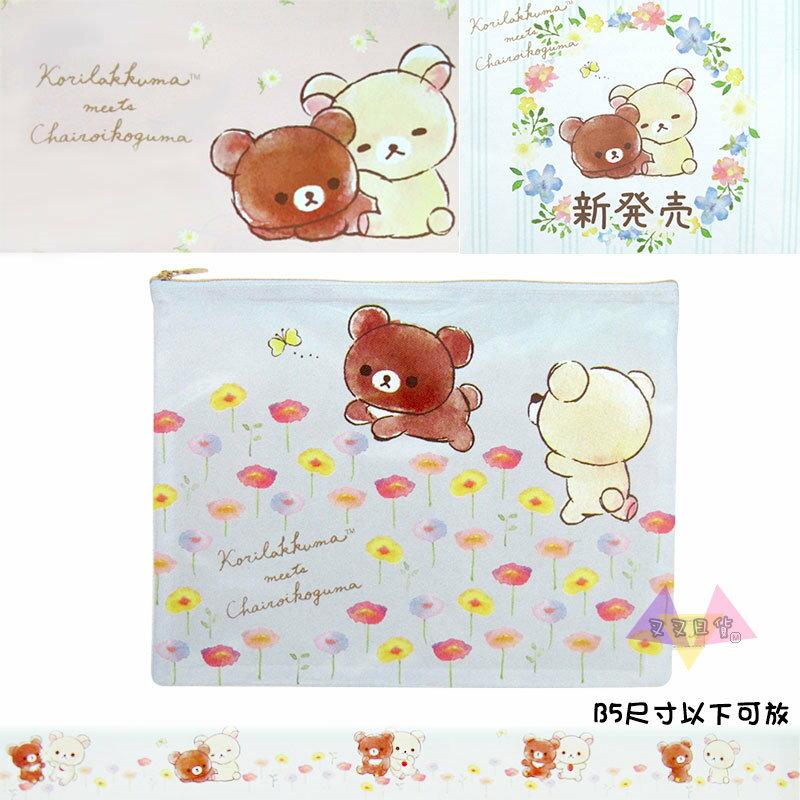 叉叉日貨 拉拉熊懶懶熊懶妹蜜茶熊森林相遇花海追蝴蝶淺藍B5資料袋文件袋 日本正版【Ri86877】預購12月16日止