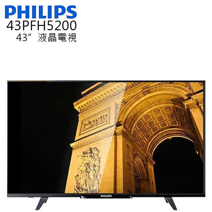 43吋電視 ★ PHILIPS 飛利浦 43PFH5200 公司貨 0利率 免運