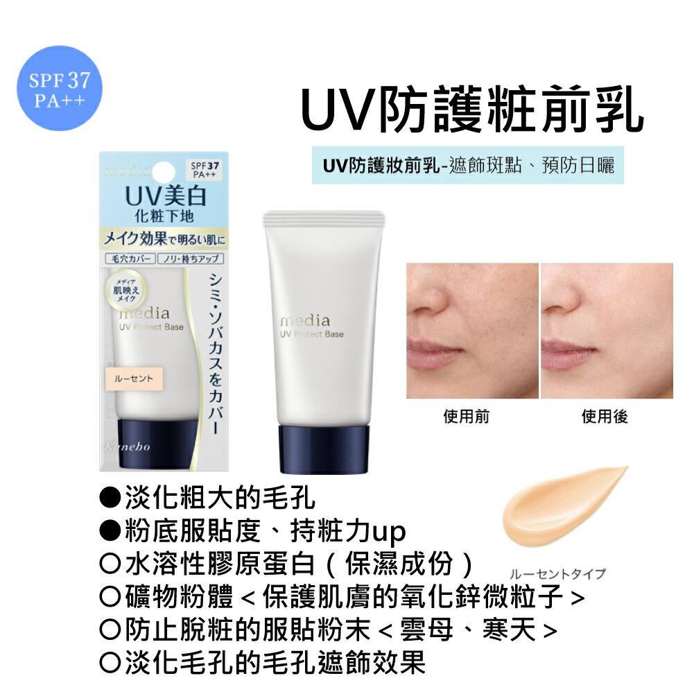 媚點 佳麗寶Media 美肌妝前乳 UV防護妝前乳 無瑕美肌妝前乳 防曬妝 水凝乳(5色可選) 3