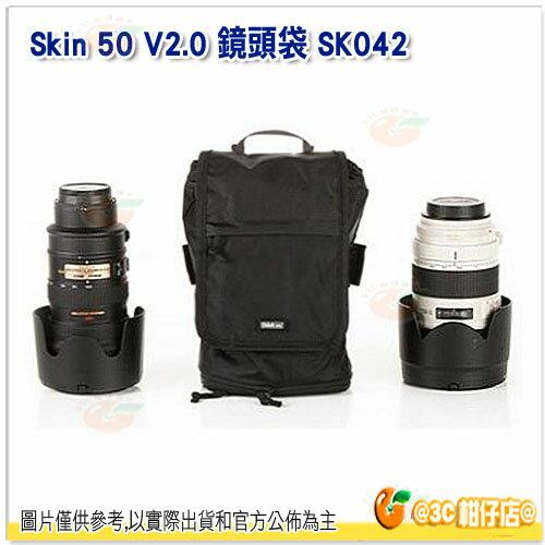 Thinktank 創意坦克 Skin 50 V2.0 彩宣公司貨 SK042 附雨罩 鏡頭袋 攝影包 鏡頭套 鏡頭包