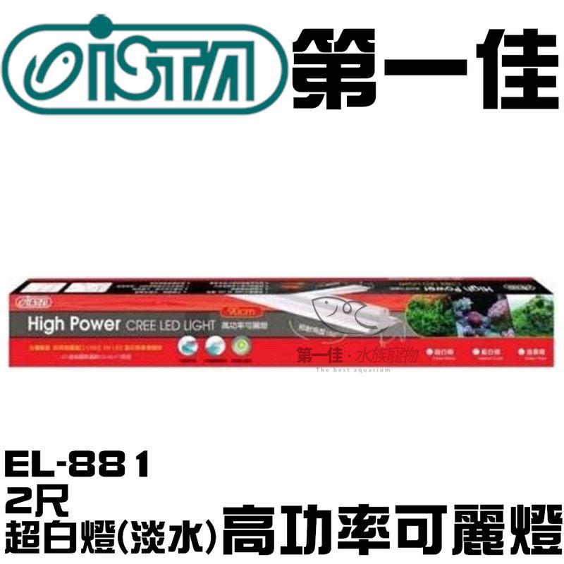 [第一佳 水族寵物] 台灣伊士達ISTA【CREE LED高功率可麗燈EL-881 2尺超白燈(淡水)】免運