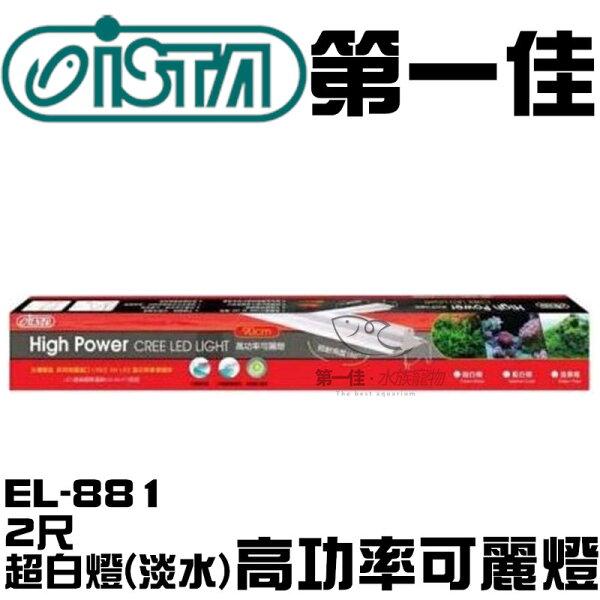 [第一佳水族寵物]台灣伊士達ISTA【CREELED高功率可麗燈EL-8812尺超白燈(淡水)】免運