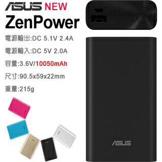 華碩 ASUS Zenpower 2代 10050 mAh 行動電源 + Zenny原廠皮套