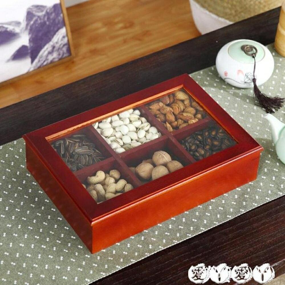 糖果盒 創意分格帶蓋糖果盒糖果盤家用干果盤干果盒果盤客廳瓜子盒零食盤 愛丫愛丫 母親節禮物