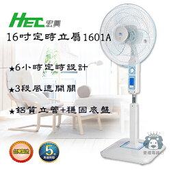 【億禮3C家電館】宏興16吋立扇1601A.馬達五年保固.台灣製造