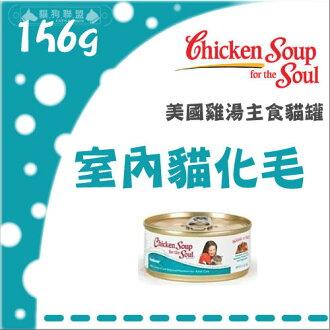 +貓狗樂園+ 美國Chicken Soup雞湯【主食罐。室內貓化毛。156g】80元*單罐賣場