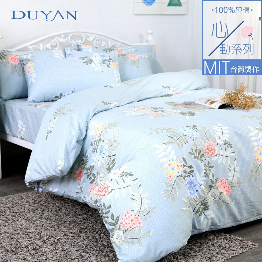 《DUYAN 竹漾》100%精梳純棉單人/雙人床包被套【清舞悠然】台灣製 雙人 單人 加大 床罩 鋪棉兩用被