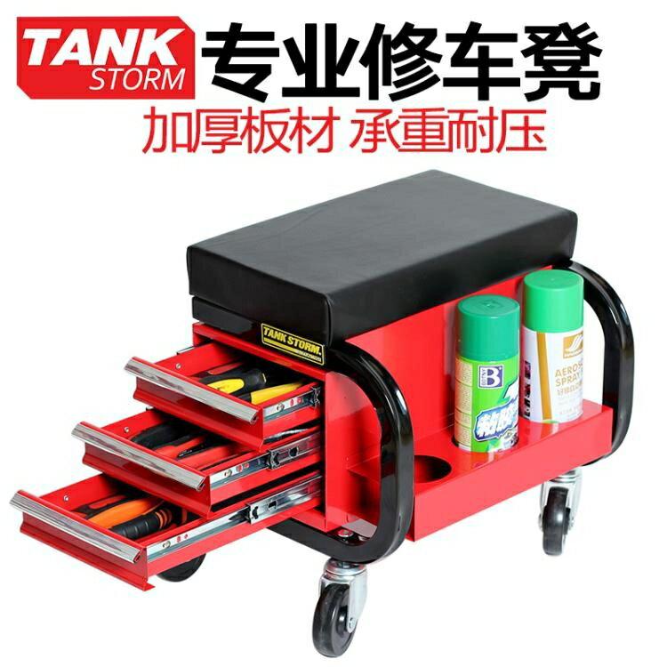 汽保修車凳工作凳汽修汽車維修保養工具多功能修車躺板